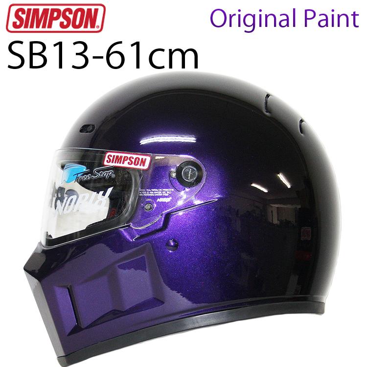 オリジナルペイント SIMPSON シンプソンヘルメット SB13 カラー/PURPLE HAZE2-61cm SG規格 あす楽対応