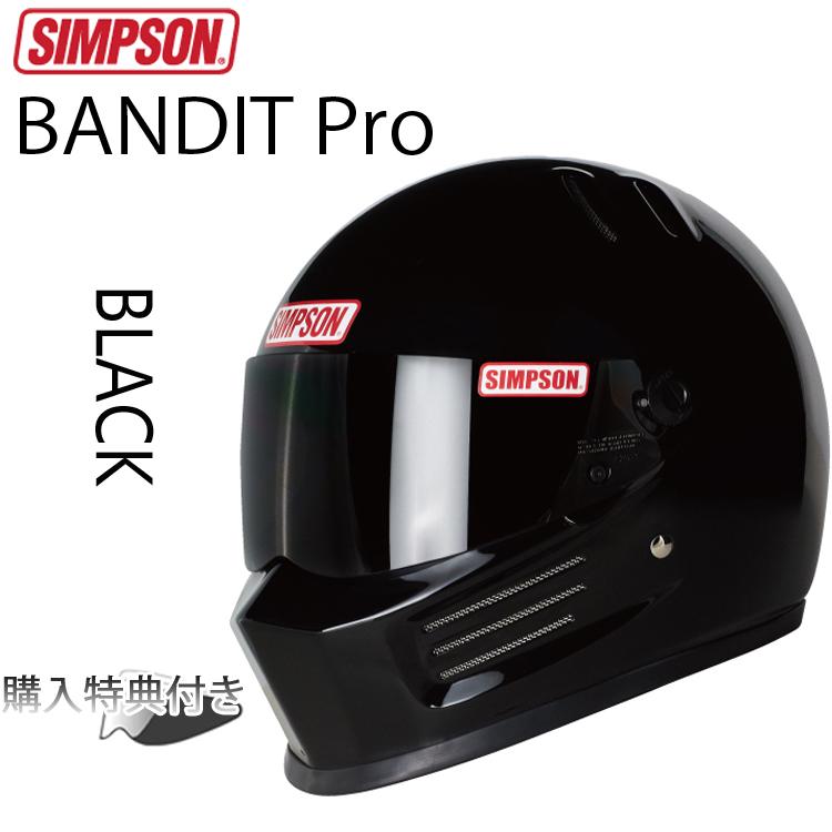SIMPSON シンプソンヘルメット バンディットプロ BANDIT Pro ブラック フルフェイスヘルメット SG規格 あす楽対応