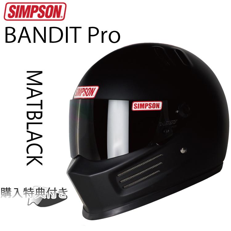 SIMPSON シンプソンヘルメット バンディットプロ BANDIT Pro マットブラック フルフェイスヘルメット SG規格 あす楽対応
