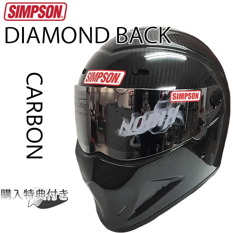 SIMPSON シンプソンヘルメット ダイアモンドバック DIAMONDBACK カーボン CARBON フルフェイスヘルメット SG規格 条件付き送料無料 あす楽対応