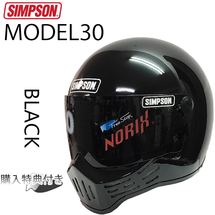 SIMPSON シンプソンヘルメット モデル30 M30 BLACK フルフェイスヘルメット Model30 SG規格全排  あす楽対応