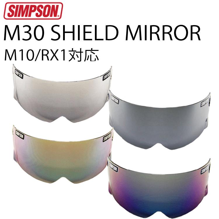SIMPSON シンプソンヘルメット M30専用ミラーシールド MODEL30 M10 RX1対応 国内仕様 フリーストップ 送料込み あす楽対応