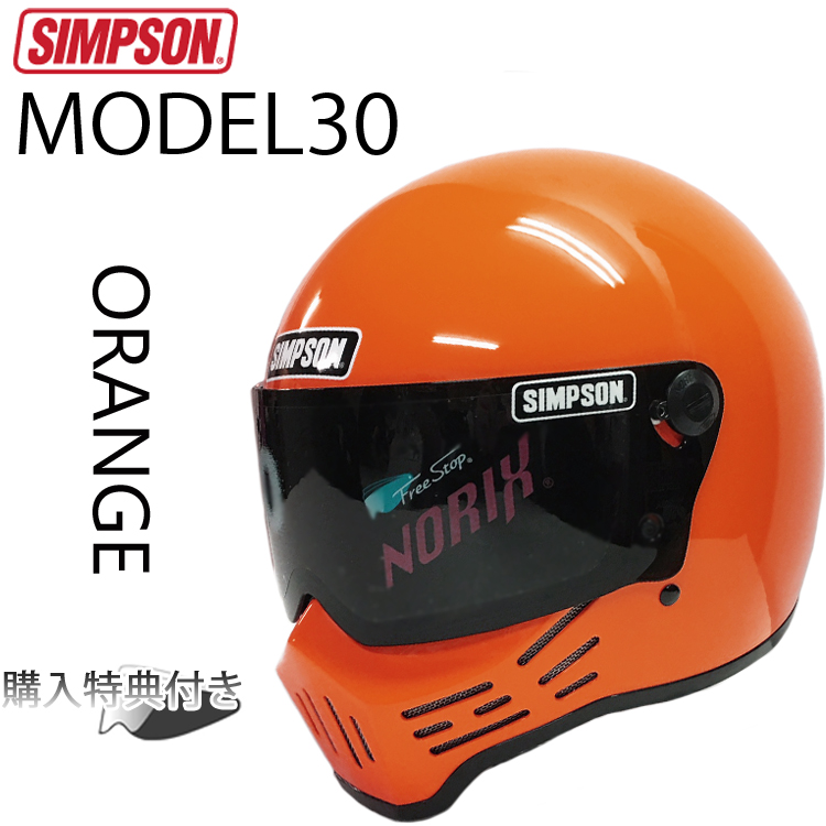 SIMPSON シンプソンヘルメット モデル30 M30 ORANGE フルフェイス オレンジ Model30 SG規格  あす楽対応