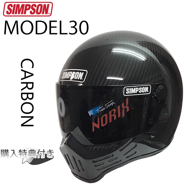SIMPSON シンプソンヘルメット モデル30 M30 CARBON フルフェイス カーボン Model30 SG規格  あす楽対応