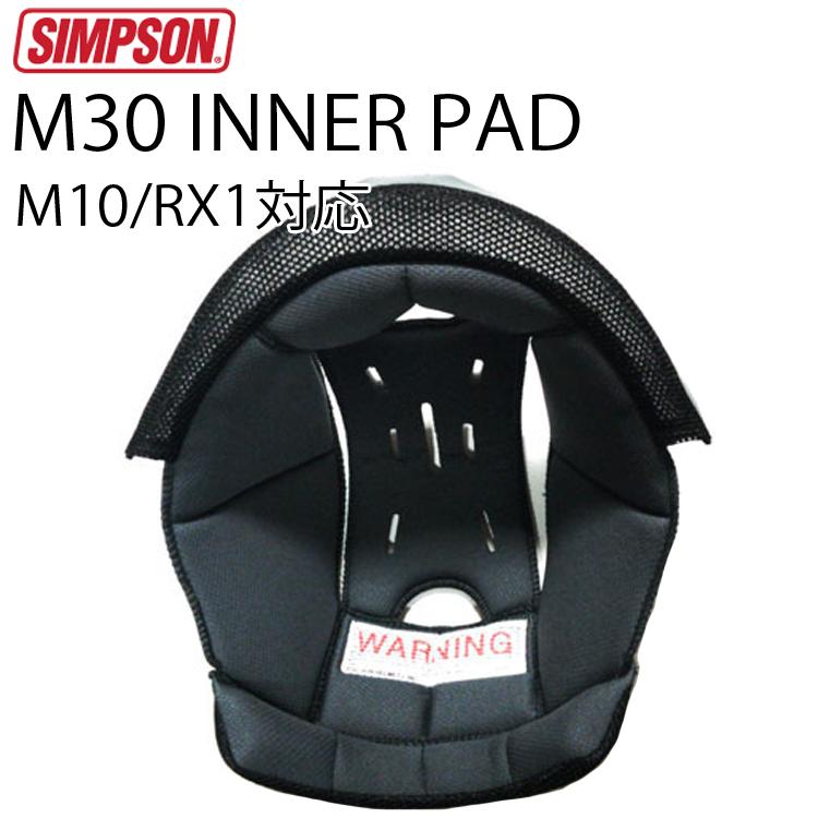 即納 復刻版用インテリアM30 M10 RX1共通交換用内装チークのサイズではなく頭のサイズが そんな時はコイツでバッチリです SIMPSO シンプソンヘルメット M30交換用 内装インナーパッド あす楽対応 お買い得 国内仕様 サイズ調整 RX1 MODEL30 M10対応 即出荷