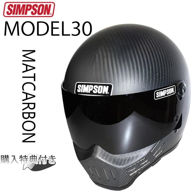 SIMPSON シンプソンヘルメット モデル30 M30 MATCARBON フルフェイス マットカーボン Model30 SG規格 条件付き送料無料 あす楽対応
