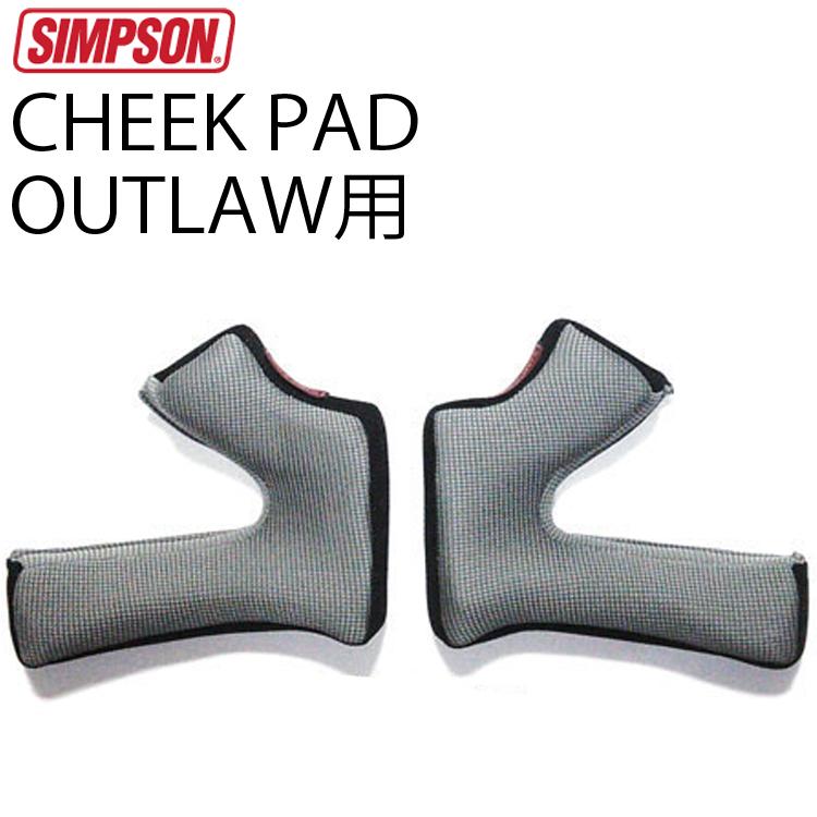 SIMPSON シンプソンヘルメット OUTLAW交換用チークパッド アウトロー対応 サイズ調整 国内仕様 調整パッド あす楽対応