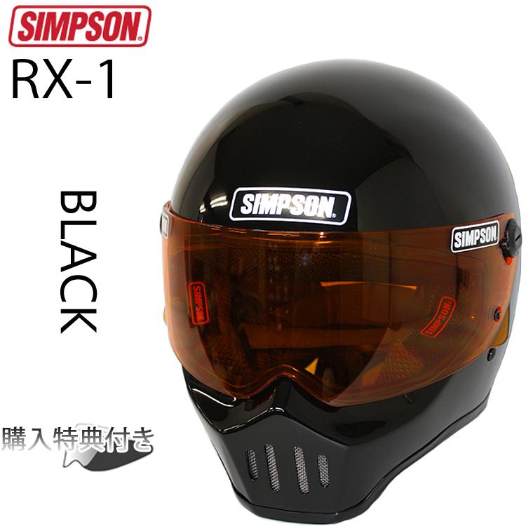 SIMPSON シンプソンヘルメット RX1 BLACK フルフェイスヘルメット SG規格フリーストップシールド  あす楽対応
