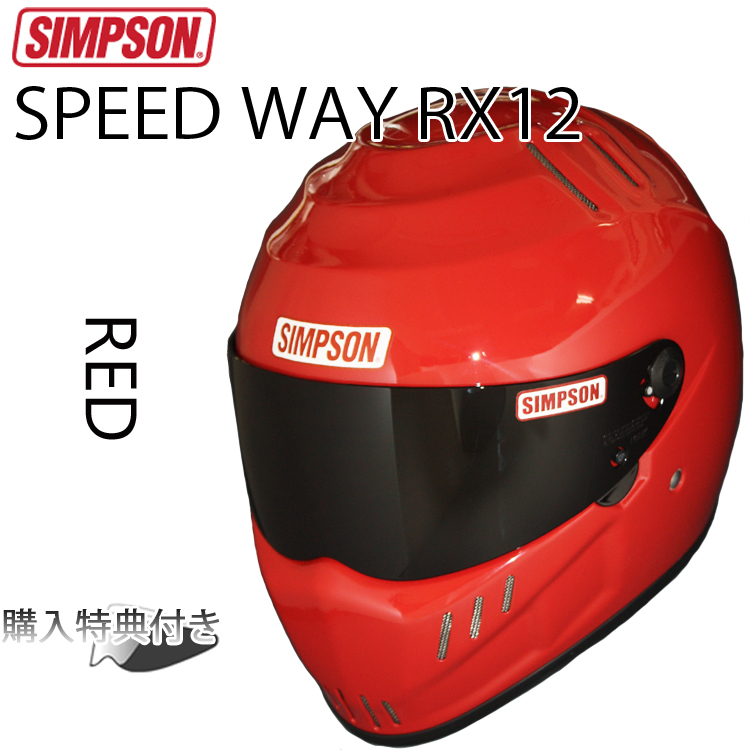 SIMPSON シンプソンヘルメット スピードウェイ RX12 SPEED WAY RX-12 レッド 国内仕様 SG規格 フルフェイス  あす楽対応