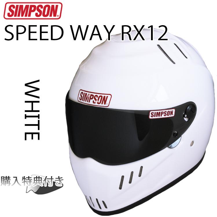 SIMPSON シンプソンヘルメット スピードウェイ RX12 SPEED WAY RX-12 ホワイト 国内仕様 SG規格 フルフェイス 条件付き送料無料 あす楽対応