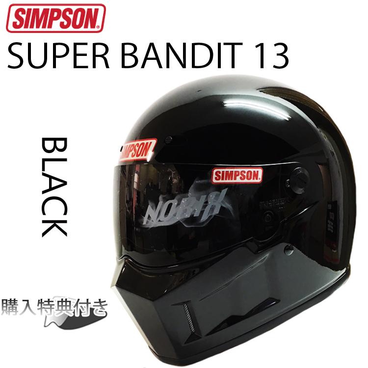 SIMPSON シンプソンヘルメット スーパーバンディット13 SB13 ブラック フルフェイスヘルメット SG規格全排気量対応  あす楽対応