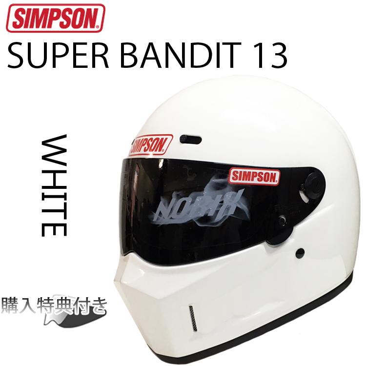 SIMPSON シンプソンヘルメット スーパーバンディット13 SB13 ホワイト フルフェイスヘルメット SG規格全排気量対応  あす楽対応
