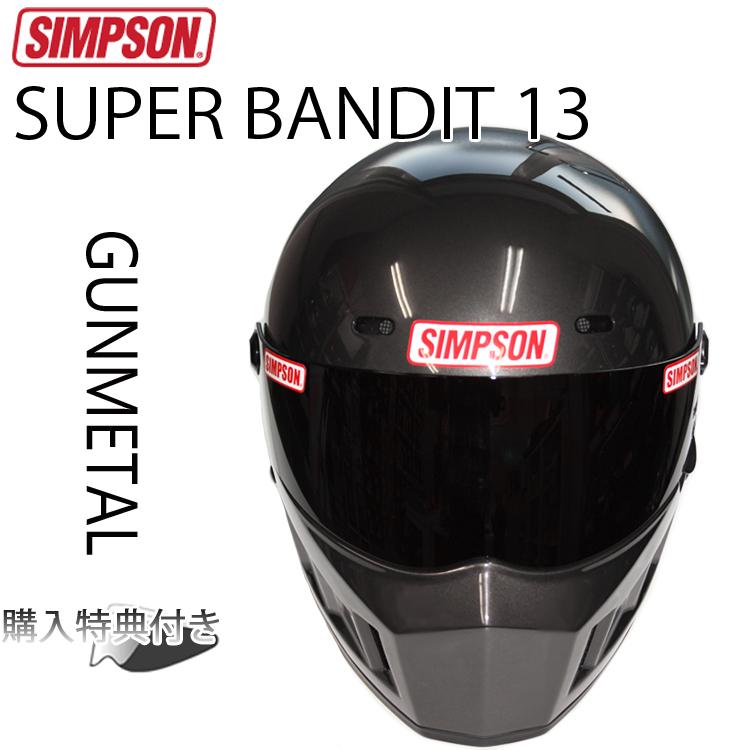 SIMPSON シンプソンヘルメット スーパーバンディット13 SB13 ガンメタル フルフェイスヘルメット SG規格全排気量対応 条件付き送料無料 あす楽対応