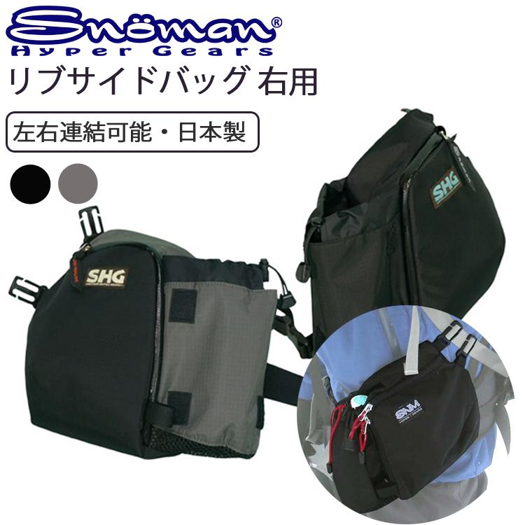 SNOMAN SHG スノーマン リブサイドバッグ2 右用 バックパック・デイバッグ用 サイドバック 登山 あす楽対応