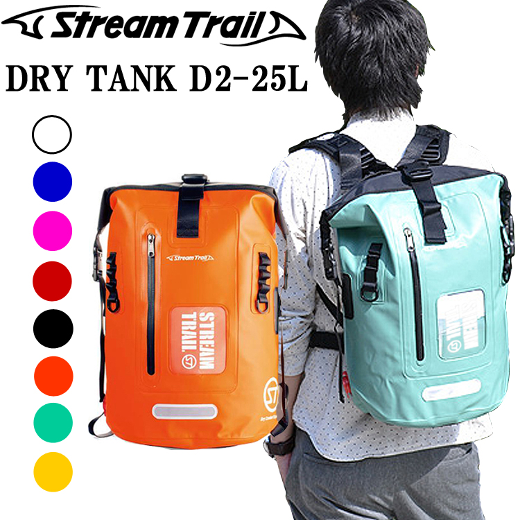 STREAMTRAIL ストリームトレイル ドライタンクD2-25L 防水バッグ DRYTANK D2-25L ドライバッグ 特典付き あす楽対応
