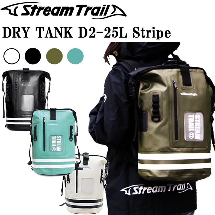 STREAMTRAIL ストリームトレイル ドライタンク25L ストライプ 防水バッグ DRYTANK 25L STRIPE ドライバッグ あす楽対応