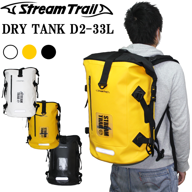 STREAMTRAIL ストリームトレイル ドライタンクD2-33L 防水バッグ DRYTANK D2-33L ミドルサイズ ドライバッグ 条件付き送料無料 あす楽対応