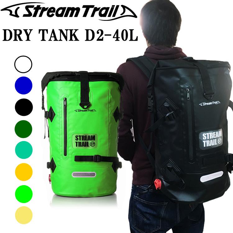 STREAMTRAIL ストリームトレイル ドライタンクD2-40L 防水バッグ DRYTANK D2-40L ドライバッグ 特典付き あす楽対応
