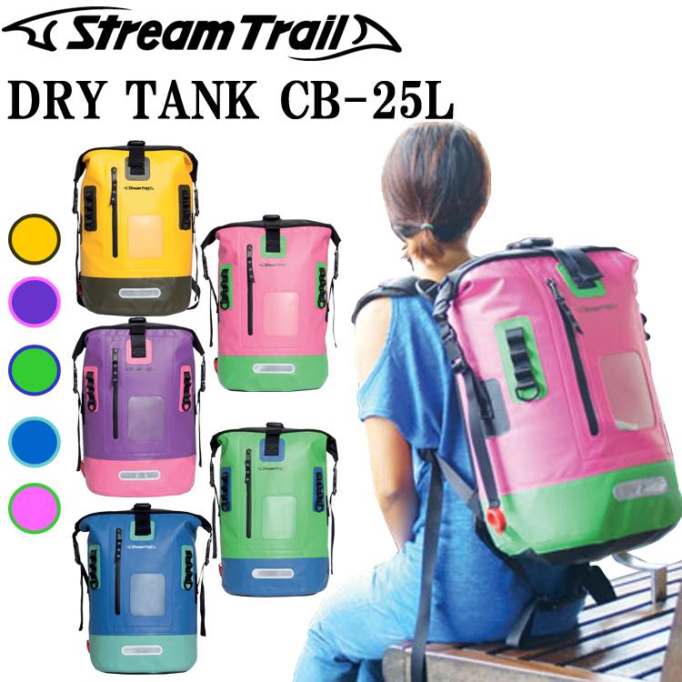 送料無料 STREAM TRAIL DRY TANK DX 25L-CB ストリームトレイル ドライタンク25L-CB ツートンカラー 防水バッグ リュック ツーリングバッグ あす楽対応