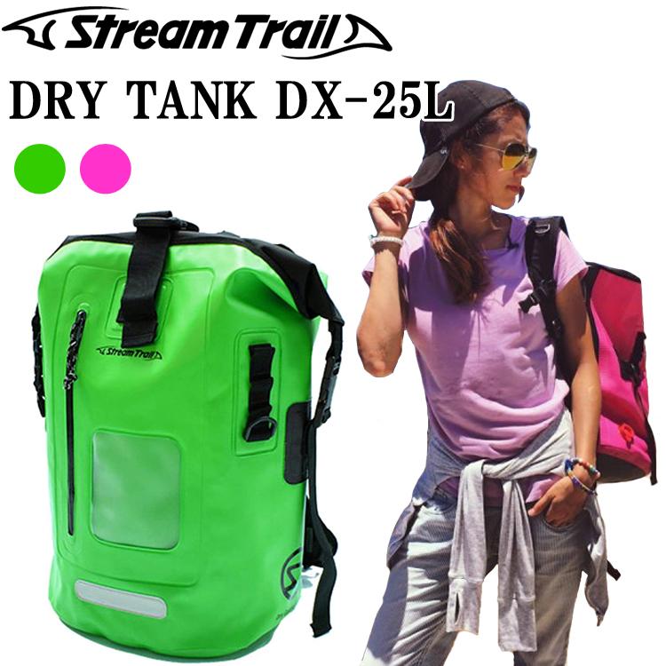 STREAMTRAIL ストリームトレイル ドライタンクDX-25L 防水バッグ DRYTANK DX25L ドライバッグ 特典付き あす楽対応