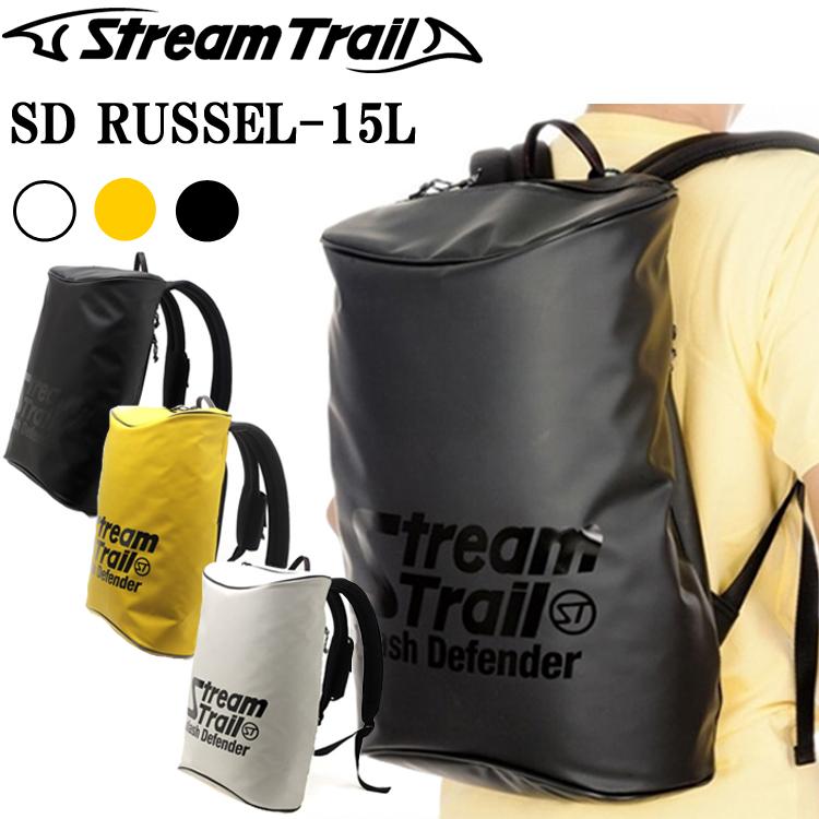 送料無料 STREAMTRAIL ストリームトレイル SD ラッセル 15L スリムデザイン SD RUSSEL ターポリンバッグ あす楽対応