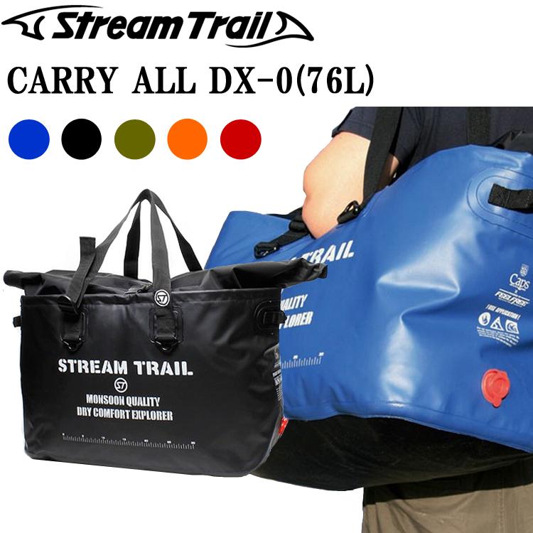 STREAMTRAIL CARRYALL DX-0 76L ストリームトレイル キャリーオール DX-0 大容量 防水トートバッグビッグサイズ レジャーバッグ あす楽対応