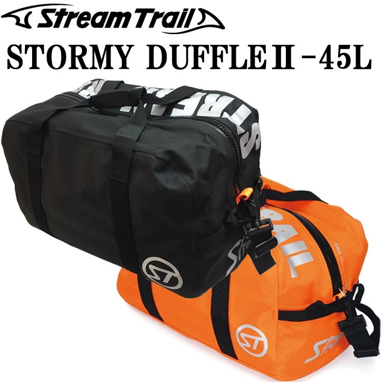 STREAMTRAIL ストリームトレイル AP STORMY FUFFLE2 ストーミーダッフル2 防水バッグ プロ仕様モデル 防水ジッパー あす楽対応