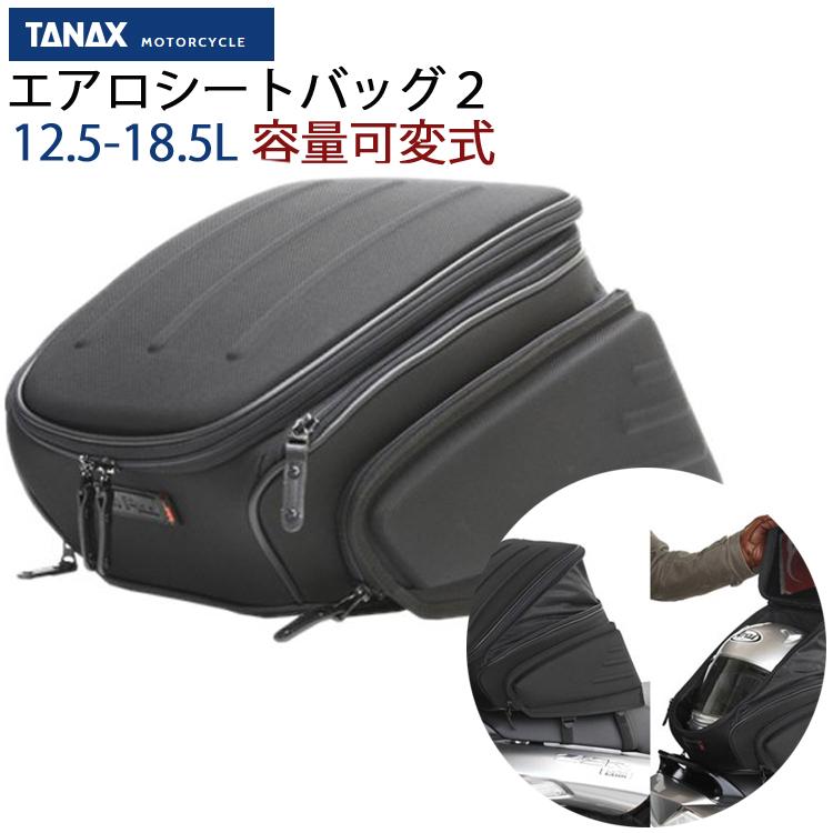 TANAX タナックス エアロシートバッグ2 モトフィズ 12.5-18.5L エアロシリーズMFK-142 ツーリングバッグ 条件付き送料無料 あす楽対応