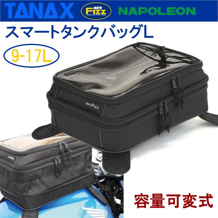 TANAX タナックス スマートタンクバッグL 9-17L モトフィズ MFK-178 マグネット式タンクバッグ【あす楽対応】