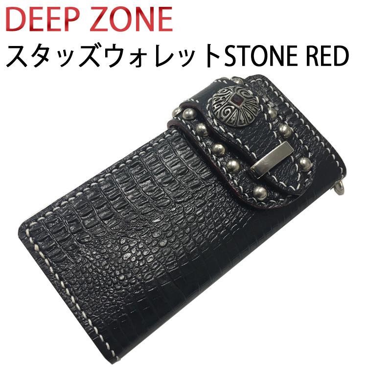 DEEP ZONE ディープゾーン レザーウォレット スタッズウォレット ブラック STONE RED あす楽対応