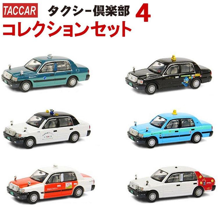 TACCAR タッカー タクシー倶楽部4 コレクションセット 1缶6種セット ダイキャストミニカー1/64 あす楽対応