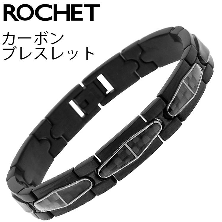 ROCHET ロシェ ブレスレット B501081 ステンレススチール ブラック/カーボン あす楽対応