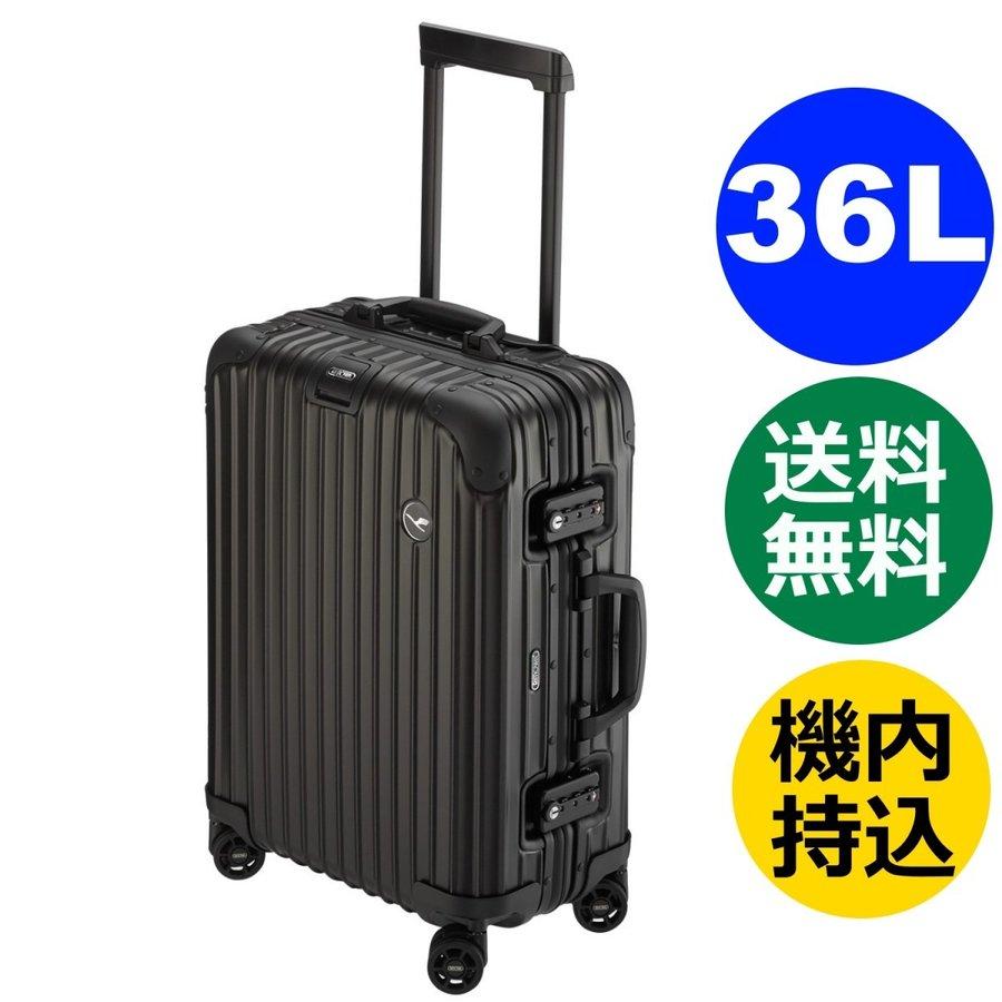 ルフトハンザ リモワ アルミニウムプレミアム 4輪 36L 機内持込可 ブラック 1746161 キャビントローリー RIMOWA リモア スーツケース