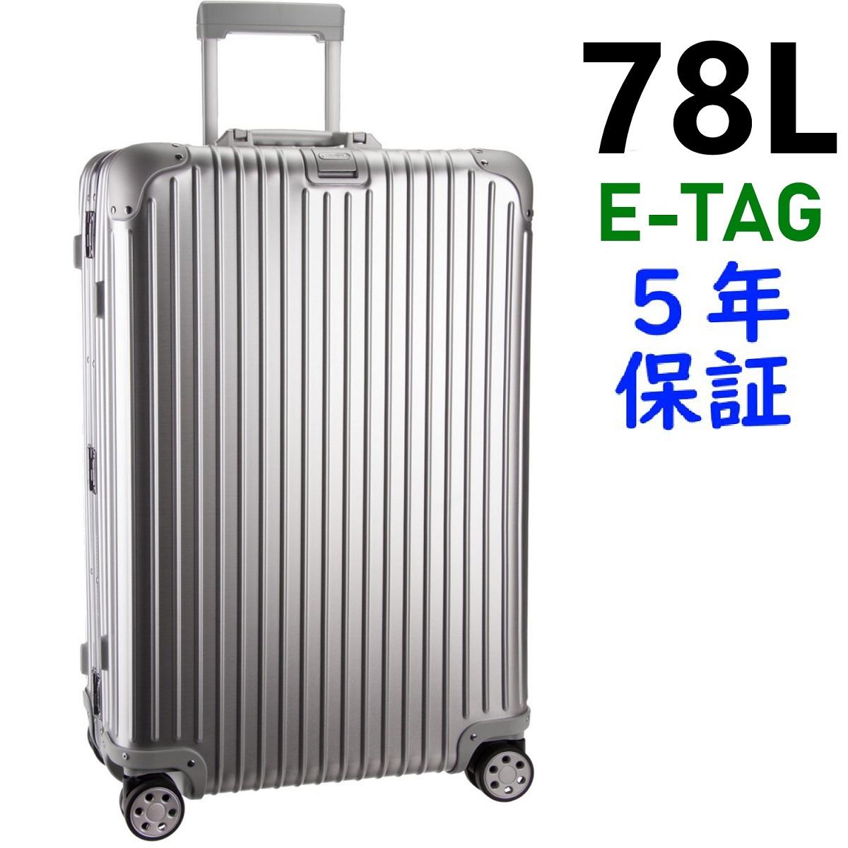リモワ トパーズ 4輪 4輪 78L 電子タグ 電子タグ 924.70.00.5 ニュージェネレーション 924.70.00.5 TSA付 スーツケース E-Tag, ヤメシ:09d7c4be --- sunward.msk.ru