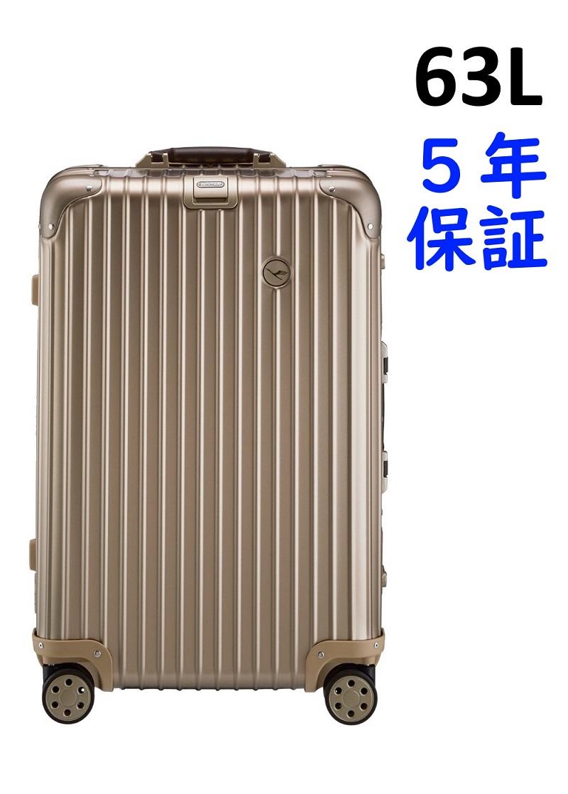 ルフトハンザ リモワ プライベートジェット マルチホイールL E-tag エレクトロニックタグ付TSA付 1749491 ≪63.5L≫ シルバー/アルミ RIMOWA 64 スーツケース