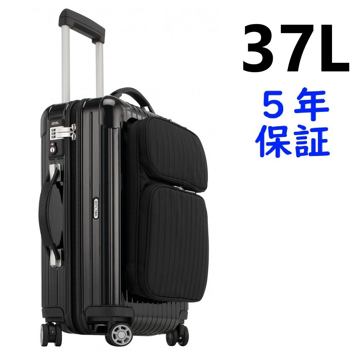 リモワ サルサデラックス MH キャビントローリー ハイブリッド《37L》 ブラック 黒 RIMOWA SALSA DELUXE 4輪 スーツケース リモア TSA付
