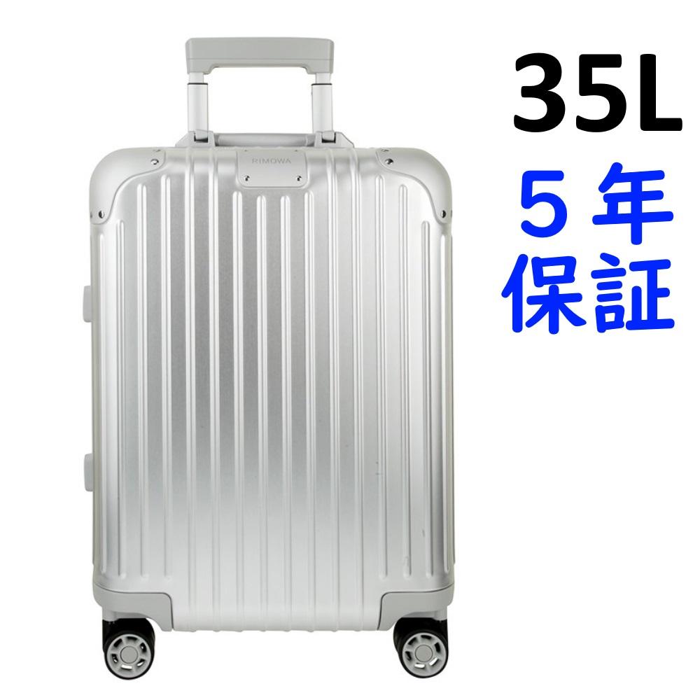 リモワ オリジナル 4輪 35L キャビン 機内持込可 925.53.00.4 シルバー Rimowa Original Cabin スーツケース リモア
