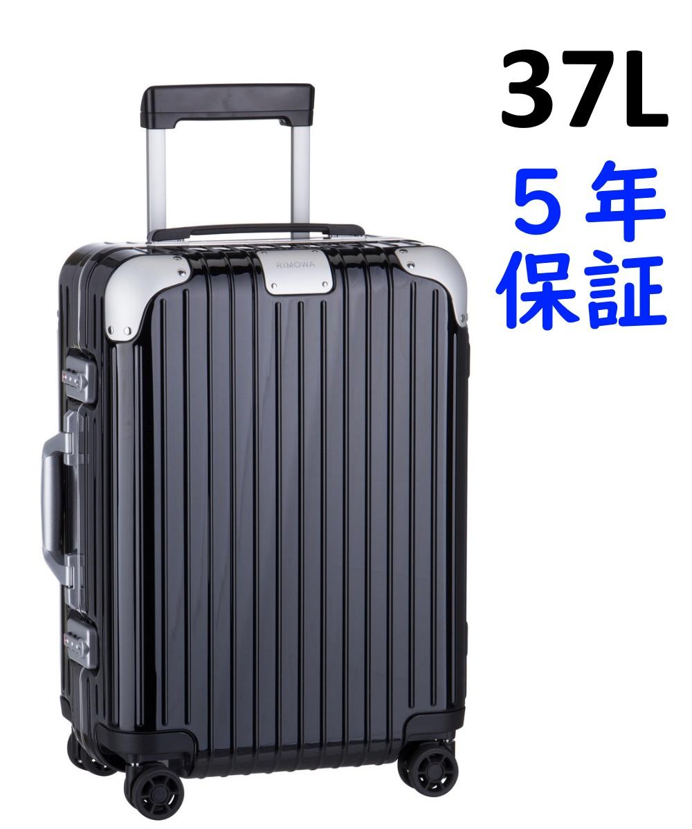 リモワ ハイブリッド 4輪 37L キャビン 機内持込可 ブラック つや有 883.53.62.4 RIMOWA Hybrid Cabin スーツケース リモア
