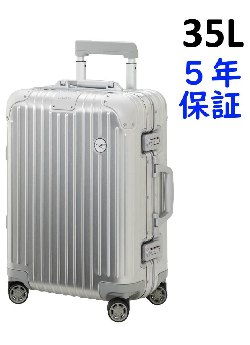 ルフトハンザ リモワ オリジナル 4輪 35L キャビン 機内持込可 1756303 シルバー RIMOWA Original Cabin スーツケース リモア