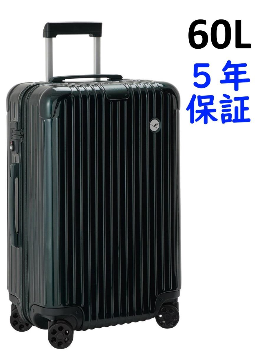 ルフトハンザ リモワ エッセンシャル 4輪 60L チェックイン M 1756314 グリーン RIMOWA Essential Check-in M スーツケース リモア