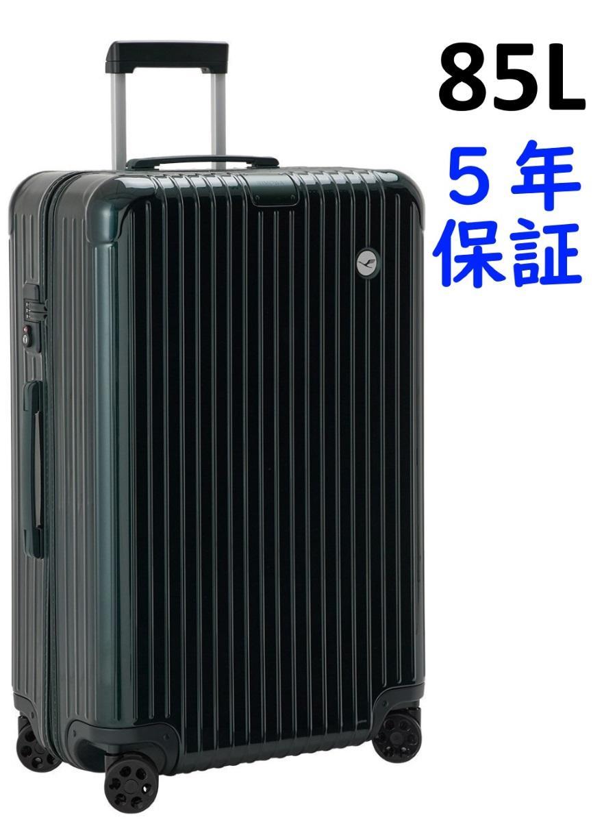 ルフトハンザ リモワ エッセンシャル 4輪 85L チェックイン L 1756318 グリーン RIMOWA Essential Check-in L スーツケース リモア