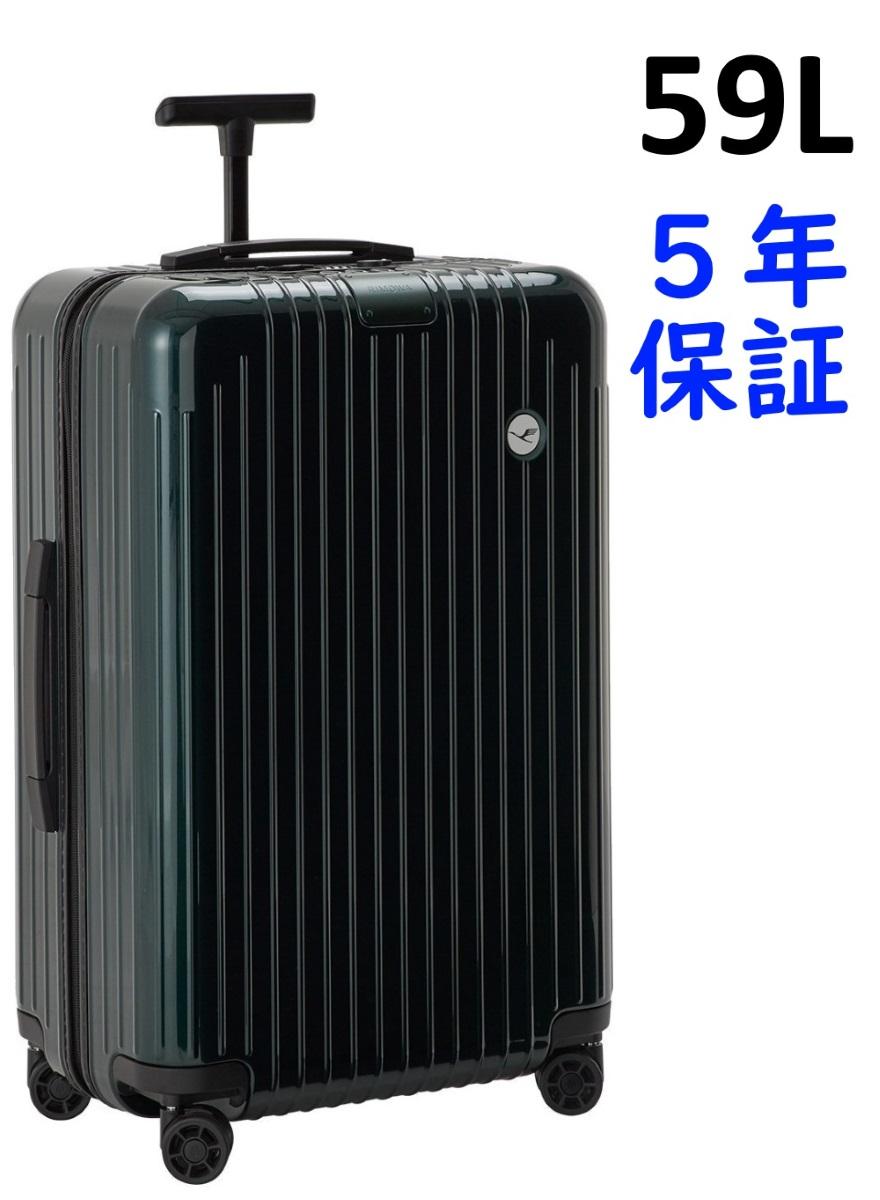 ルフトハンザ リモワ エッセンシャルライト 4輪 59L チェックイン M 1756325 グリーン RIMOWA Essential Lite Check-in M スーツケース リモア
