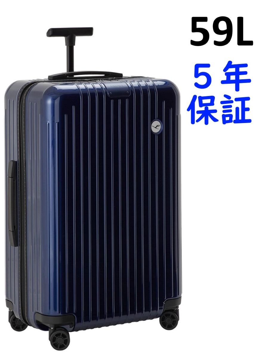 ルフトハンザ リモワ エッセンシャルライト 4輪 59L チェックイン M 1756326 ブルー RIMOWA Essential Lite Check-in M スーツケース リモア