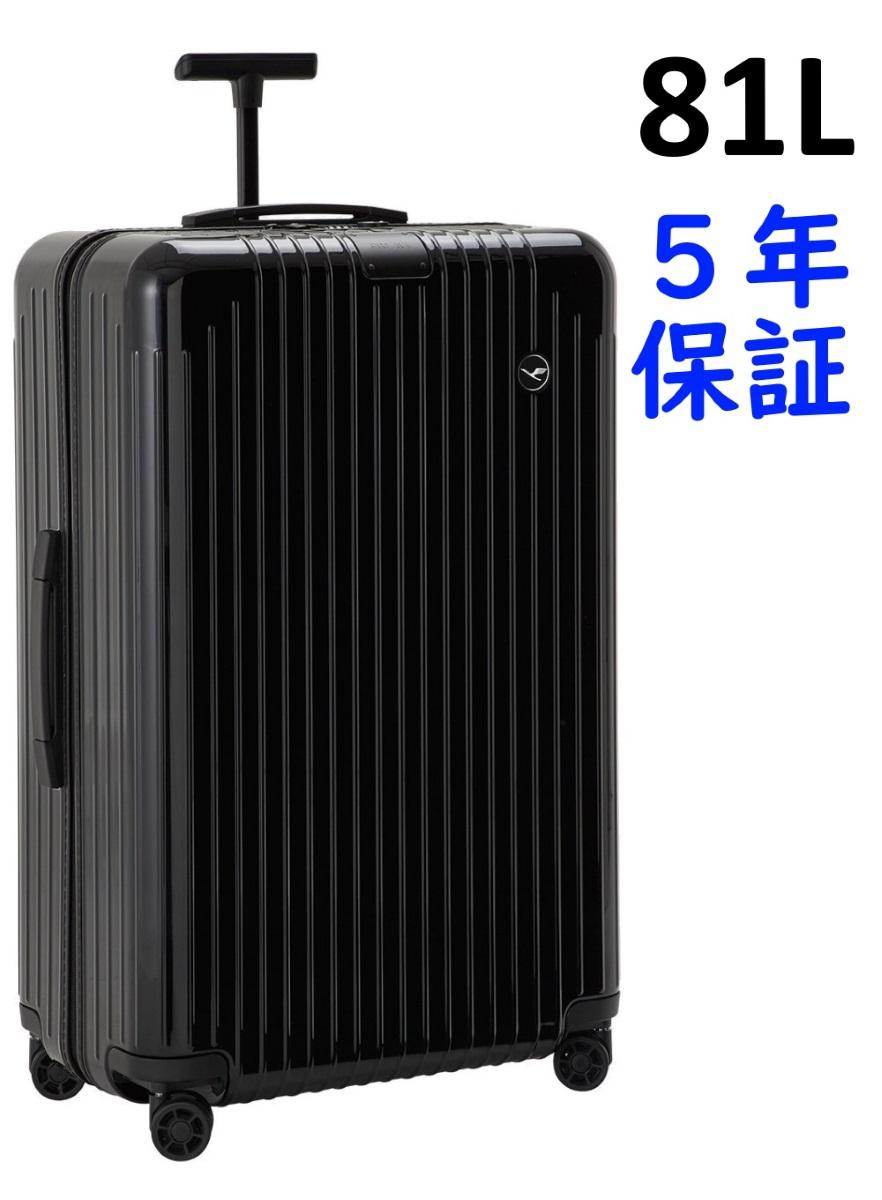 ルフトハンザ リモワ エッセンシャルライト 4輪 81L チェックイン L 1756327 ブラック RIMOWA Essential Lite Check-in L スーツケース リモア