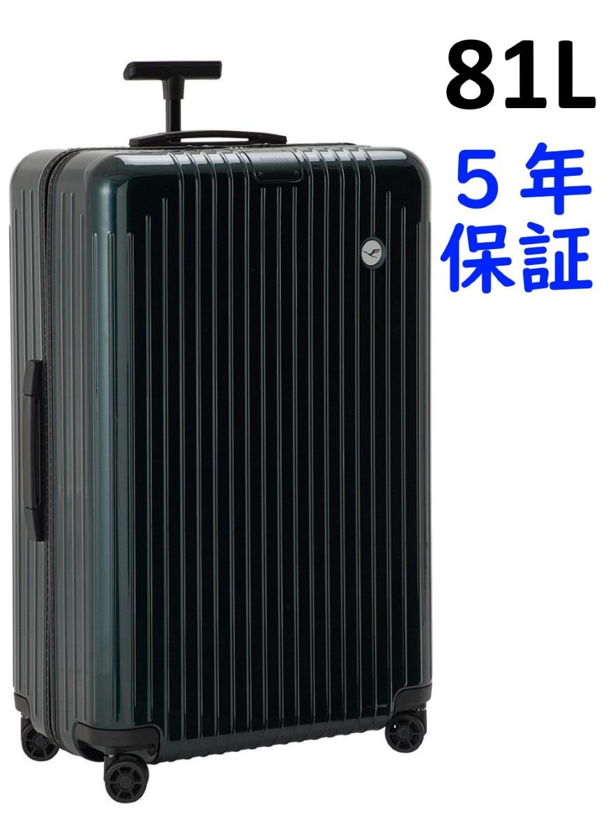 ルフトハンザ リモワ エッセンシャルライト 4輪 81L チェックイン L 1756328 グリーン RIMOWA Essential Lite Check-in L スーツケース リモア