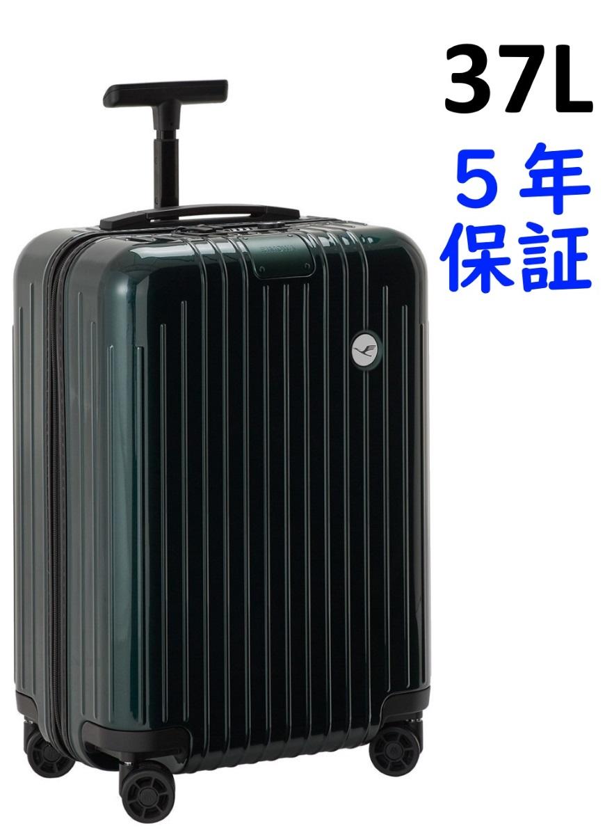 ルフトハンザ リモワ エッセンシャルライト 4輪 37L キャビン 機内持込可 1756322 グリーン RIMOWA Essential Lite Cabin スーツケース リモア