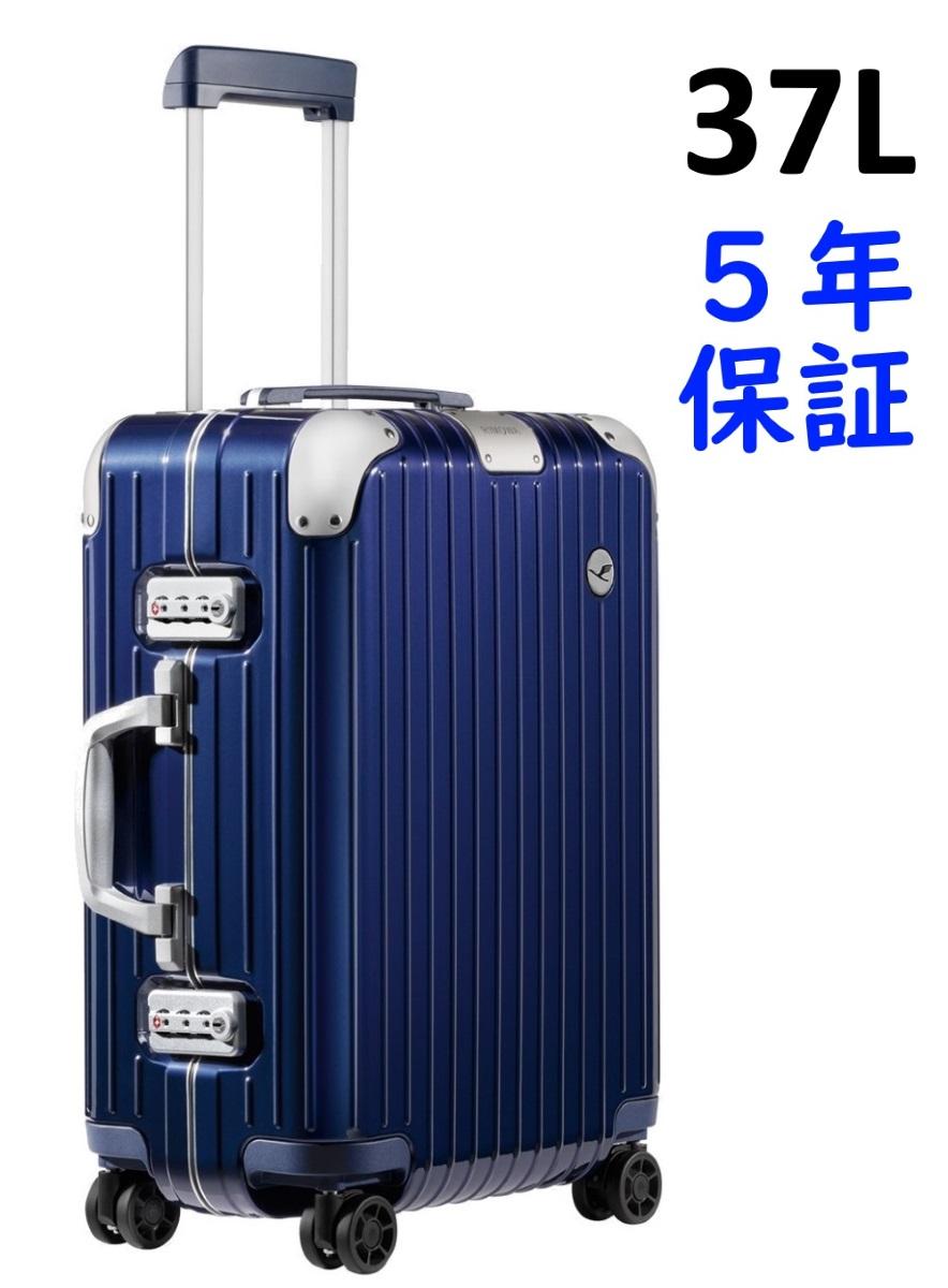 ルフトハンザ リモワ ハイブリッド 4輪 37L キャビン 機内持込可 1756331 ブルー RIMOWA Hybrid Cabin スーツケース リモア