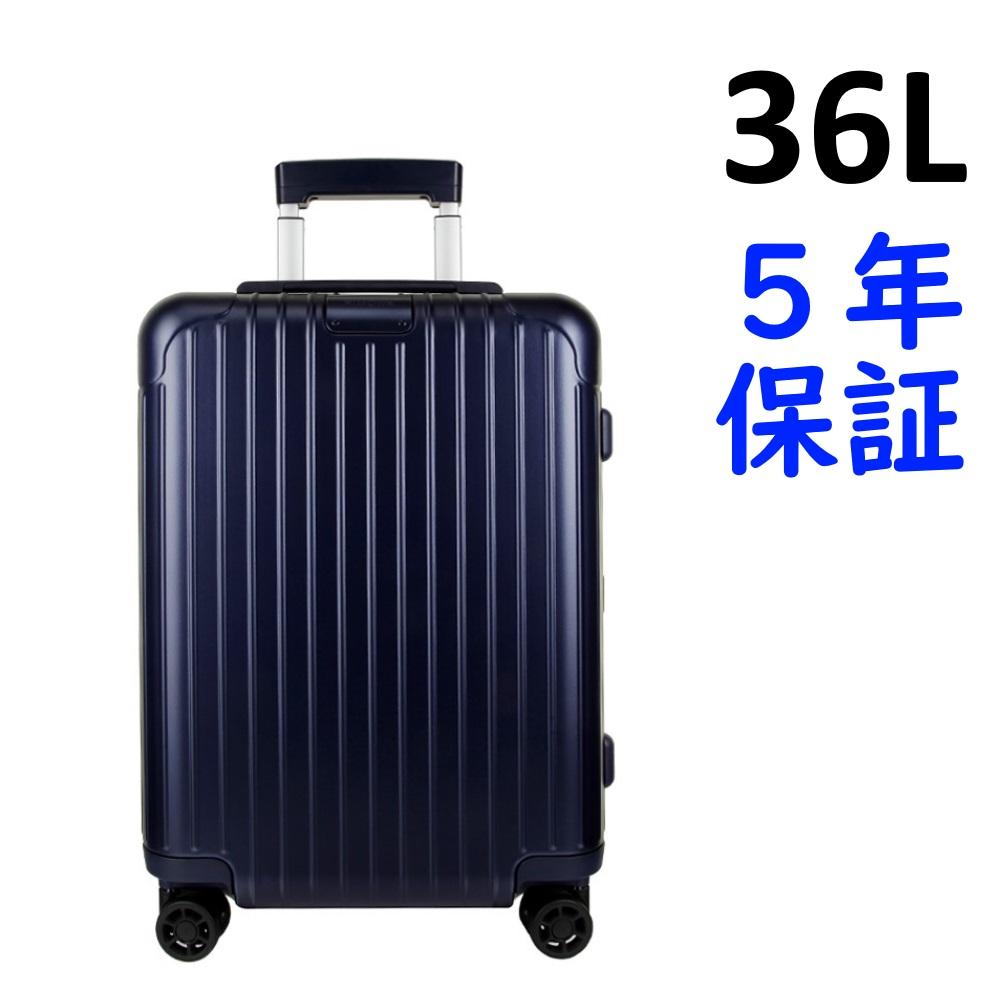 リモワ エッセンシャル 4輪 36L キャビン 機内持込可 832.53.61.4 ブルー つやなし RIMOWA Essential Cabin スーツケース リモア