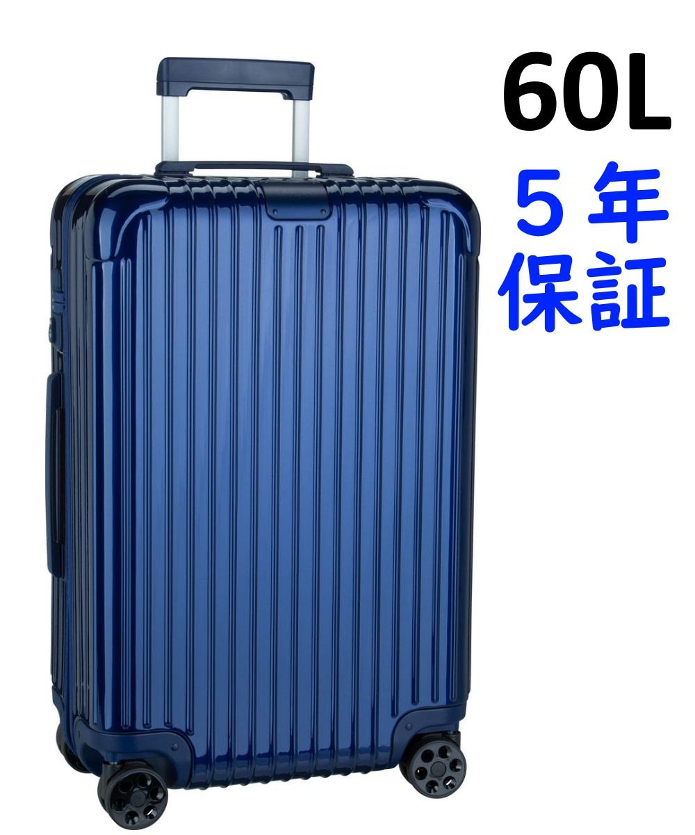 リモワ エッセンシャル 4輪 60L チェックイン M 832.63.60.4 ブルー つや有 RIMOWA Essential Check-in M スーツケース リモア