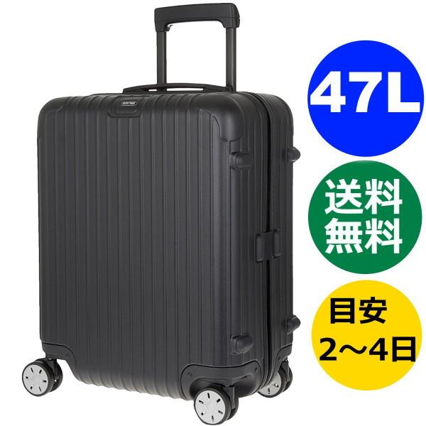 リモワ サルサ マルチホイール トローリー 《47L》 810.56.32.4 ブラック RIMOWA SALSA スーツケース リモア TSA付 834.56